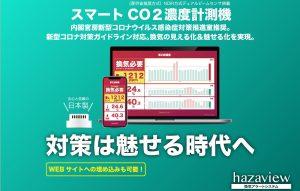 スマートCO2濃度計測機hazaview